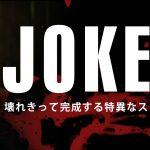 映画 JOKER[ジョーカー]をやっぱり語りたい。壊れる事で完成する特異なストーリー。