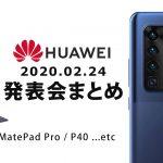 2月24日にHUAWEI 新製品発表会 個人的まとめ