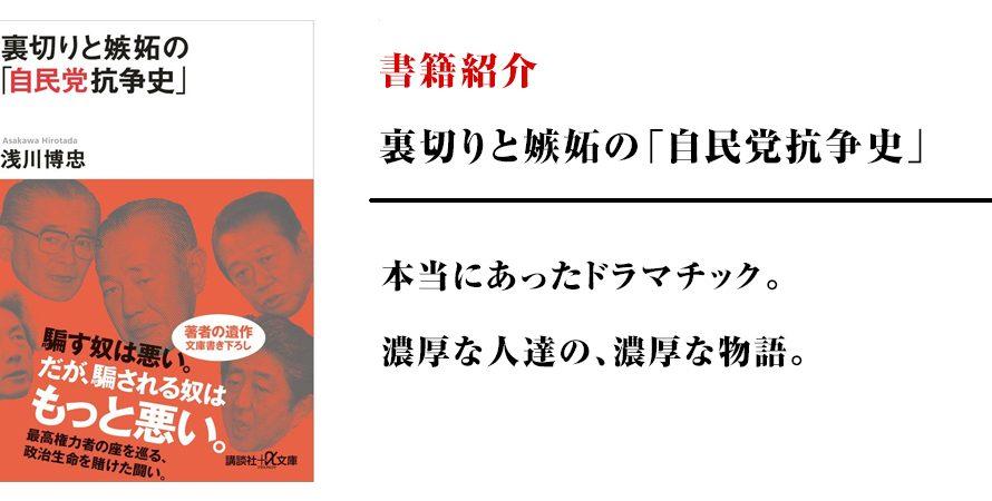 【書籍紹介】 裏切りと嫉妬の「自民党抗争史」