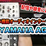 YAMAHA AG03を買ったった。開封動画