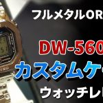 G-SHOCK フルメタルオリジンのレプリカ?  DW5600E-1Vカスタムメタルケース