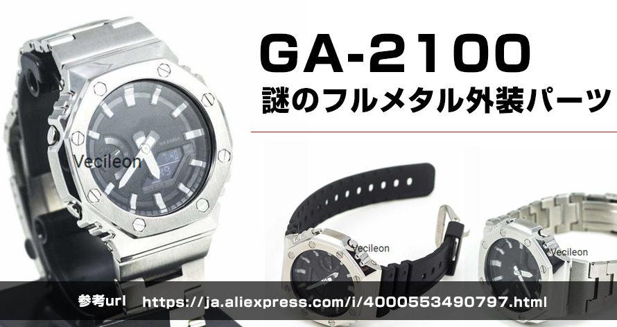 G-SHOCK GA-2100 通称:カシオーク 謎のフルメタルカスタムパーツがめっちゃ気になる。