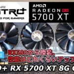 SAPPHIRE NITRO+ RADEON RX 5700 XT 8G ミドルハイクラスのグラフィックボード購入レビュー RX580からの換装比較