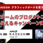 RADEON グラフィックボードを買うと期間限定で人気ゲームのプロダクトコードがもらえるキャンペーン実施中!!