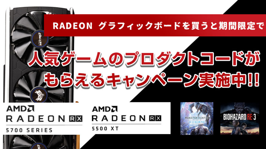 AMDキャンペーン