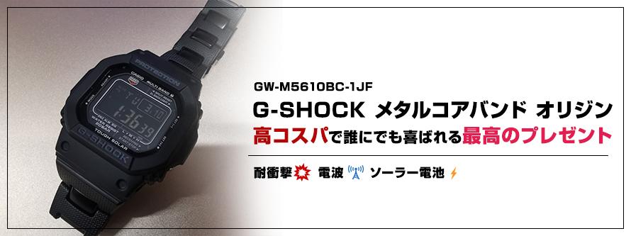 G-SHOCK メタルコアバンド オリジンは高コスパで誰にでも喜ばれる最高のプレゼント。(GW-M5610BC-1JF)