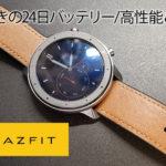 Amazfit GTR Amazonでクーポン付きで安く買える