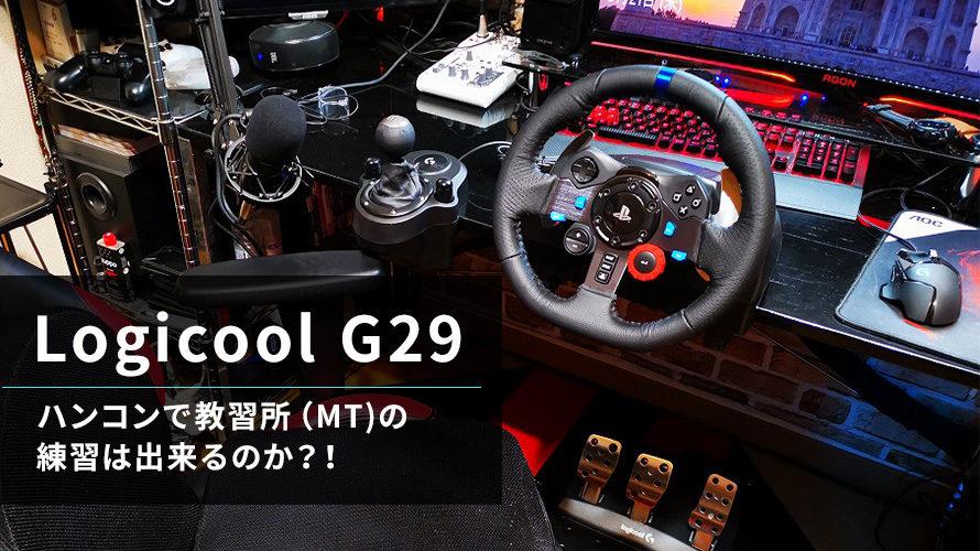 Logicool G29(ハンコン+シフター) 教習所の実習がうまく行かないのでハンコンで練習