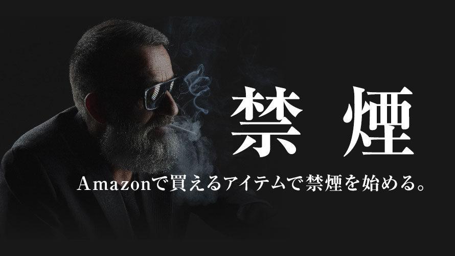 Vape、禁煙ガム、禁煙パッチなどの効果。Amazonで買えるアイテムで禁煙を始める。