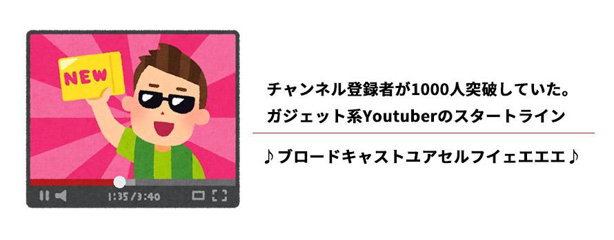 チャンネル登録者1000人
