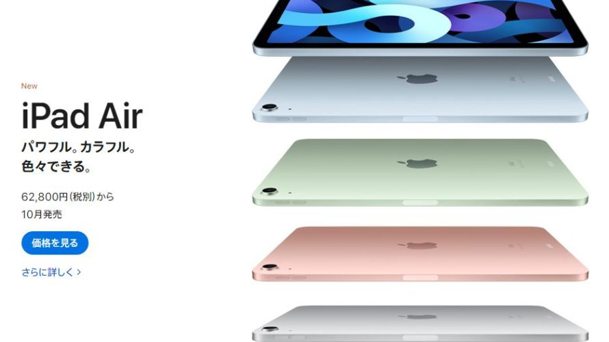新型iPad Air(2020)安くね? アンドロイダー目線から見てみた。