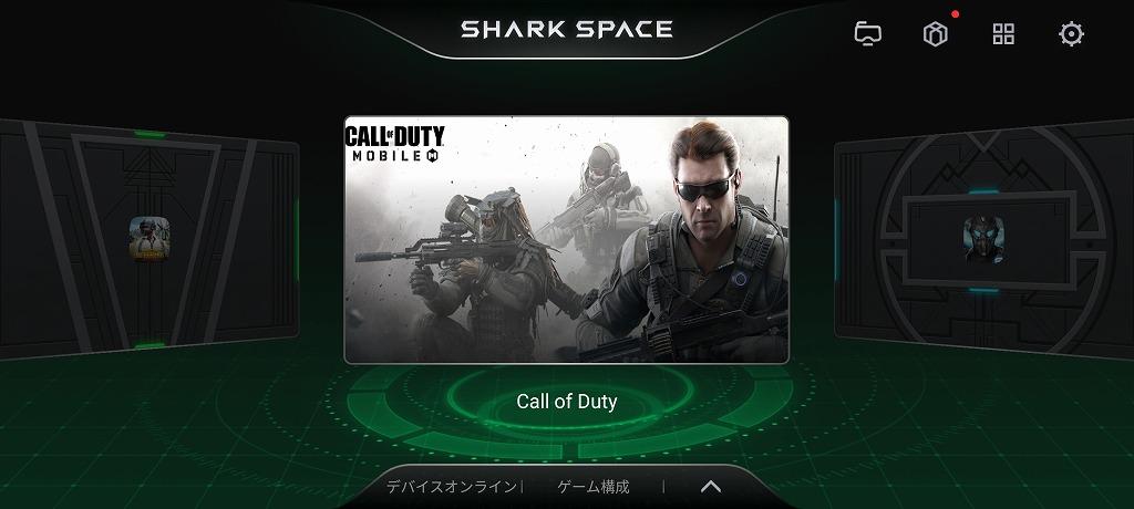 SharkSpaceの画面