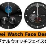 Huawei Watch Face Designerでオリジナルウォッチフェイスを作る。 ファーウェイウォッチ HUAWEI WATCH GT2 Pro用