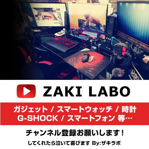 ZAKI LABO ザキラボYoutube チャンネル登録お願いします