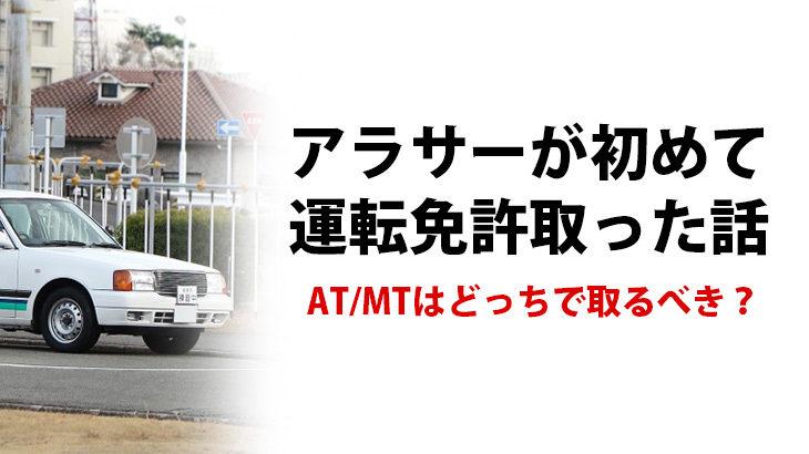 アラサーが初めて運転免許取った話。AT/MTはどっちで取るべき?は究極の選択。取得までの手記。