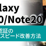 Galaxy S20/Note20 指紋認証を早く、良くする3つの方法