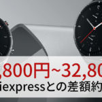 Amazfit GTR2 日本とアリエクとの価格差 約1万ぐらい(32,800円)