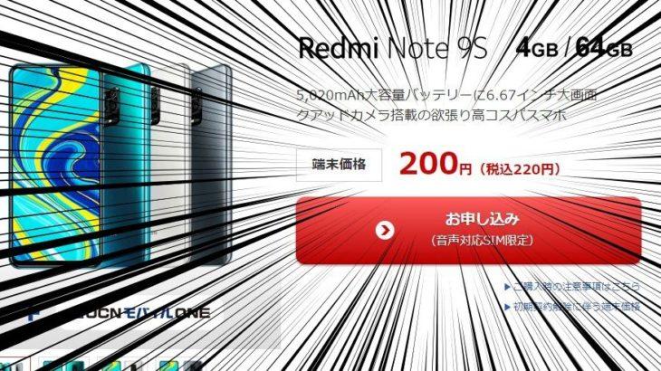 200円でRedmi Note9S買ってみた。完全新規ならキャッシュバック5,000円もあるよ。