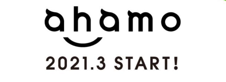 ahamo(アハモ) DOCOMOがMVNOと他2キャリアをぶっ壊しに来た? それとも…?