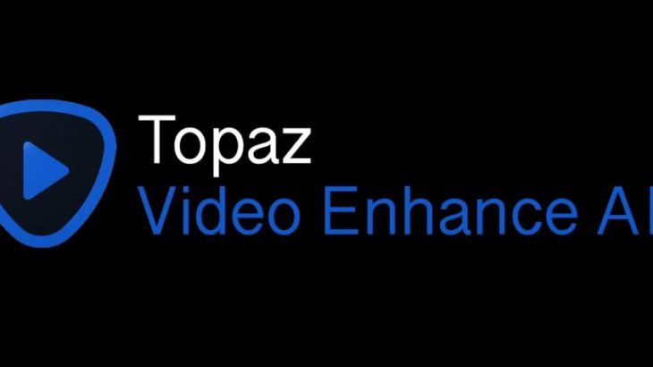 Topaz Video Enhance AIが凄い。AIの力で小さい動画をアップスケーリング!
