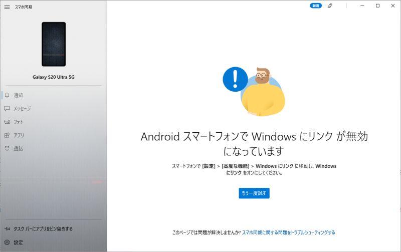 Windows標準のスマホ同期
