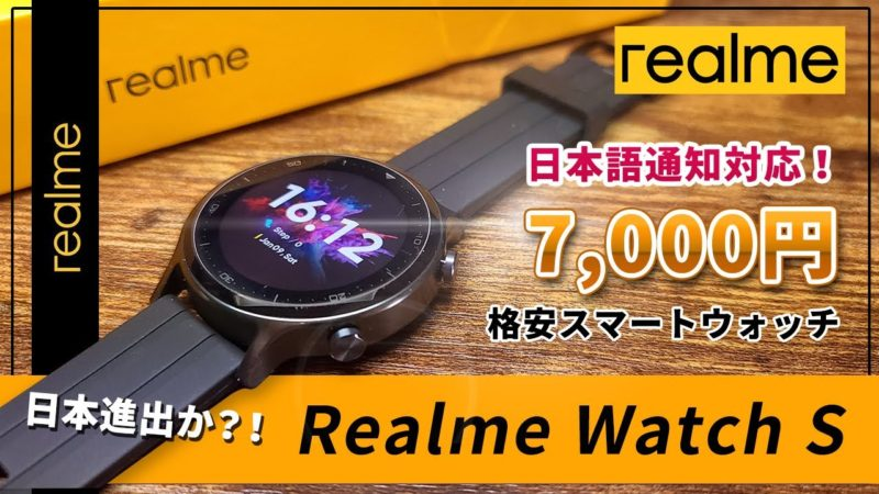Realme Watch Sレビュー