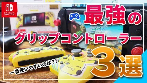 Nintendo Switch グリップコントローラー 一番使いやすいのはどれ?!スイッチコントローラー