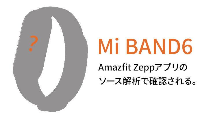 Mi Band6の噂 Zeppアプリから存在を確認。コードネーム「Pangu」