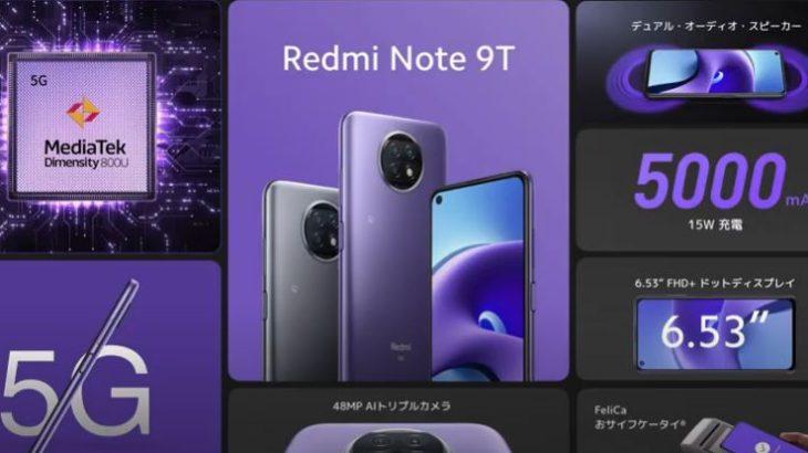 Xiaomi 発表会まとめ Redmi Note 9Tはソフバン専売 / Redmi 9T影薄くない? / Mi Watch 安いッ