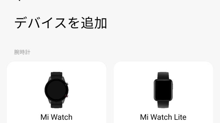 Mi Watch & Mi watch liteが日本で発売か。2月2日の発表会にて。