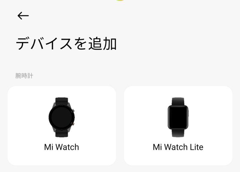 Mi Watch と Mi Watch Lite