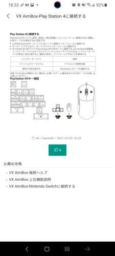 GamrSir アプリ