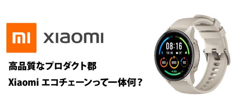 Xiaomi エコチェーン