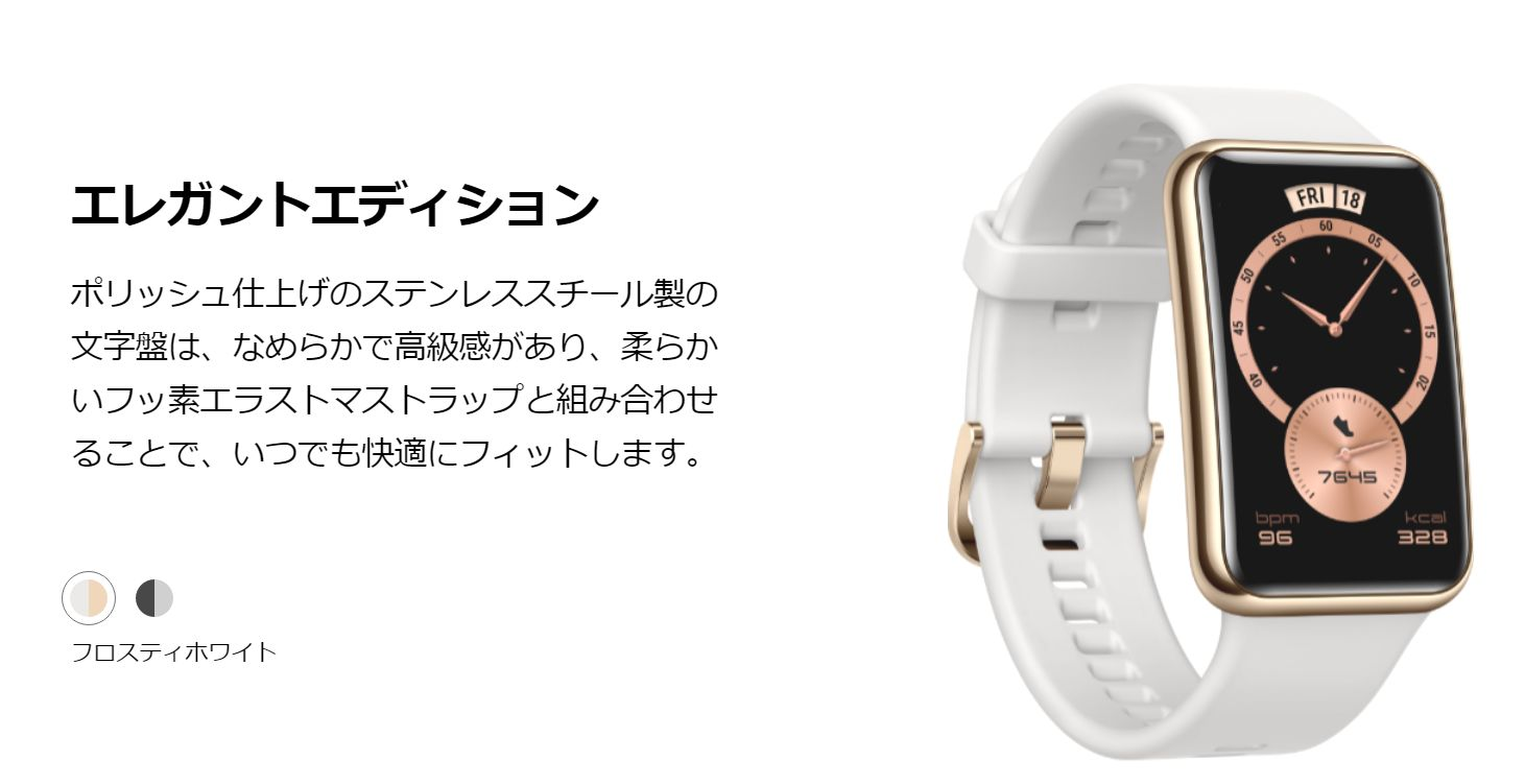 Huawei Watch FIt エレガント