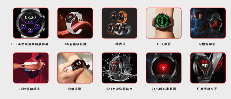nubia redmagic watch機能