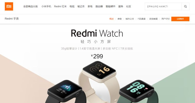 Redmi Watch