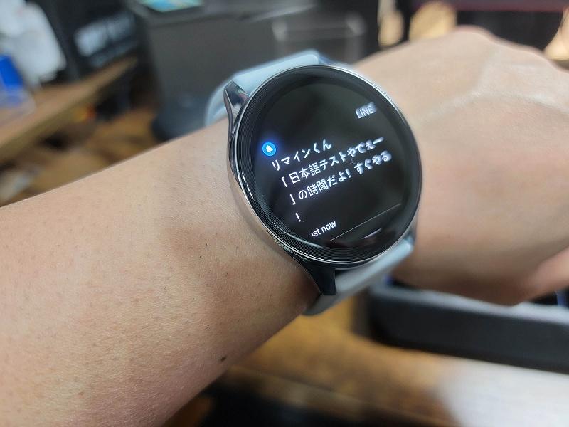 OnePlus Watch 通知は日本語対応
