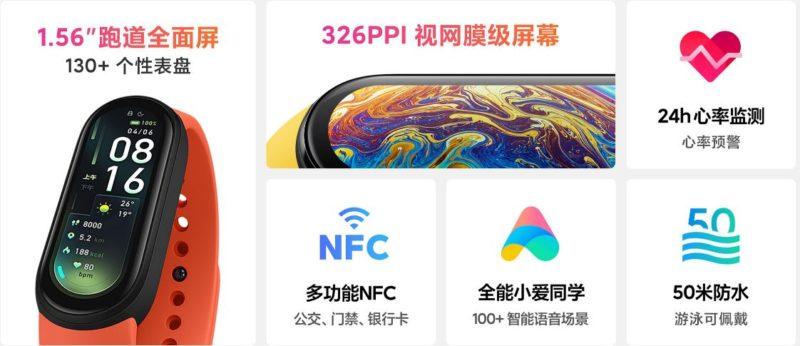 Mi Band6 NFC版