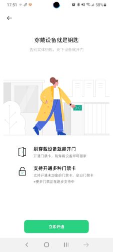 NFC ウォレット機能