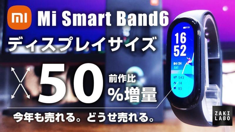 MiBand6 レビュー動画