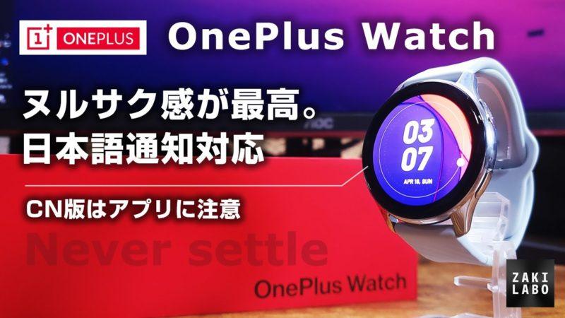 OnePlusWatch レビュー動画