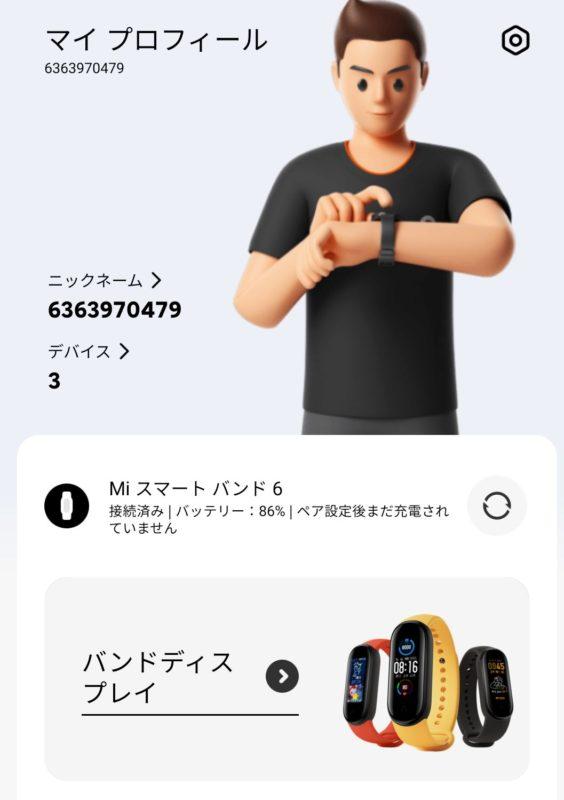 Xiaomi Wearアプリでの連携