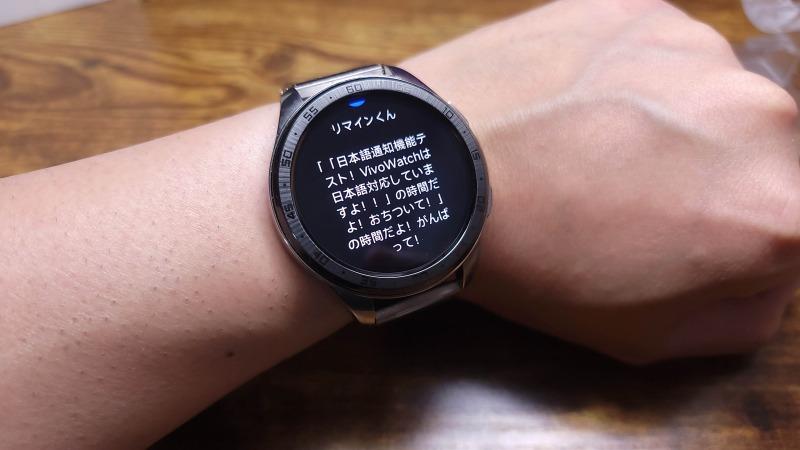 日本語通知可能