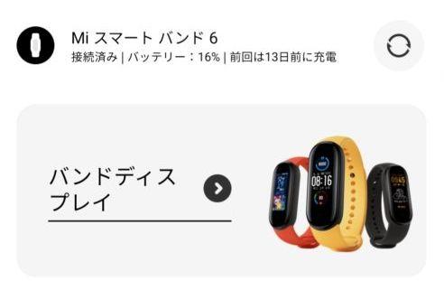 MiBand6 バッテリー持ち