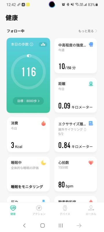 アプリのローカライズ対応