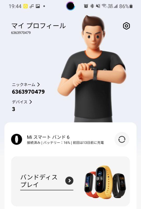 MiBand6 バッテリー持ち12日