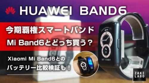 Huawei band6