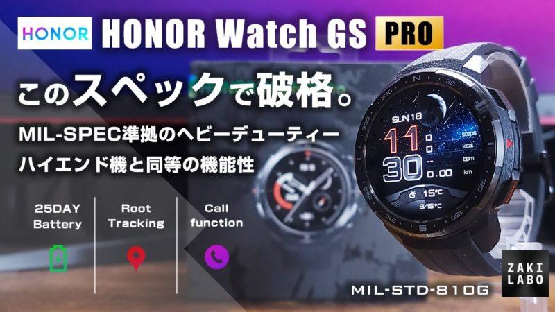 HonorWatch GS PRO