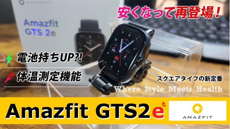 Amazfit GTS2e