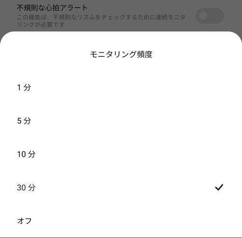 Miband6測定感覚